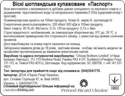 Виски Passport Scotch 0.7 л 40% (5000299210048)