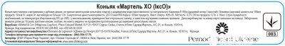 Коньяк Martell XO 0.7 л 40% в подарочной упаковке (3219820003703)