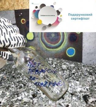 """Подарочный сертификат на битье посуды в антистрессовом центре """"Стрессoff"""" на набор """"Разборки по-итальянски""""."""
