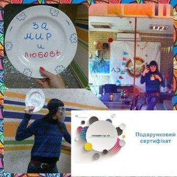 """Подарочный сертификат на битье посуды в антистрессовом центре """"Стрессoff"""" на набор """"Летающие тарелки""""."""