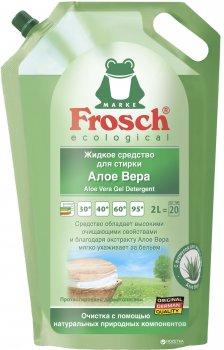 Гель для прання Frosch Алое Вера 2 л (4001499122354)