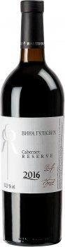 Вино Вина Гулієвих Каберне Reserve сухе червоне 0.75 л 13.2% (4820004384113)
