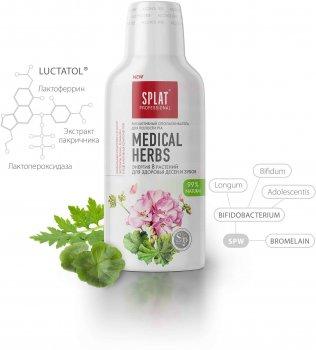 Ополаскиватель для полости рта Splat Medical Herbs Антибактериальный лечебные травы для здоровья зубов и десен 275 мл (4603014005472)