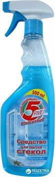 Засіб для миття скла 5 Five Морський бриз з розпилювачем 500 мл (4820021763441)
