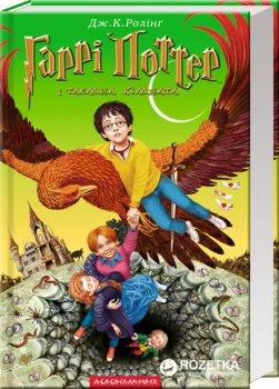 Гаррі Потер і таємна кімната - Дж. К. Роллинг (9789667047344)