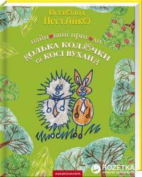 Найновiшi пригоди Кольки Колючки та Косi Вуханя - Всеволод Нестайко (9789667047856)