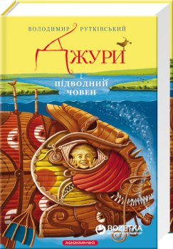 Джури i пiдводний човен - В. Рутківський (9786175850152)