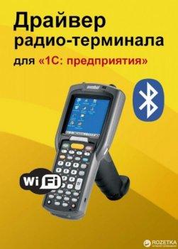 Драйвер терміналу збору даних Клеверенс Софт 1С: Підприємства для Mobile Smarts 2.7 на 1 терминал (електронна ліцензія) (Alls159391 1term)