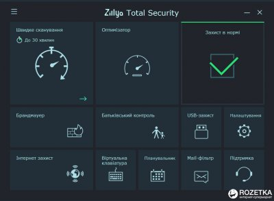 Антивірус Zillya! Total Security (код активації на 1 рік 1 ПК, скретч-картка)