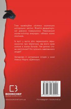 Шепотун - Норт Алекс (9789669930002)