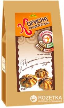 Печенье Корисна Кондитерська с топлёным молоком в шоколадной глазури со стевией 130 г (4820035540212)