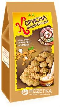 Печенье Корисна Кондитерська с топленым молоком со стевией 300 г (4820035540120)