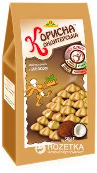 Печенье Корисна Кондитерська с кокосом со стевией 300 г (4820035540106)