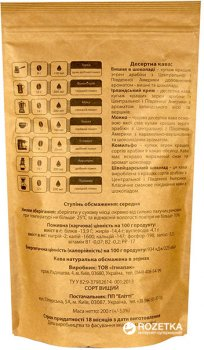 Кофе в зернах Nadin Арабика Комильфо 200 г (4820172621454)