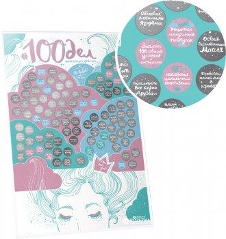Скретч-постер 1DEA.me 100 Справ справжньої дівчинки Oh my look Edition (100TG)