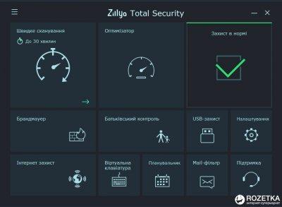 Антивірус Zillya! Total Security на 1 рік 2 ПК (ESD - електронний ключ в паперовому конверті) (ZILLYA_TS_2_1Y)