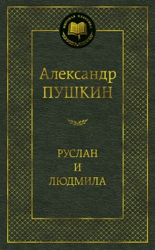 Руслан и Людмила - Александр Пушкин (978-5-389-13586-4)