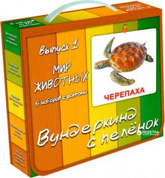 Подарочный набор Вундеркинд с пеленок Выпуск 1 Мир животных на русском языке (462) (2100064293511)