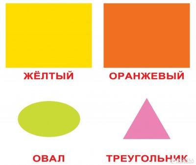 Набор карточек Вундеркинд с пеленок Форма и цвет 20 шт на русском языке Ламинация (402) (2100064097683)