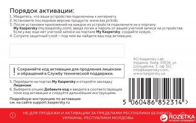 Антивірус Kaspersky Safe Kids для всіх пристроїв первісна установка на 1 рік для 1 ПК (скретч-картка)