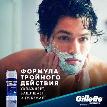 Гель для бритья Gillette Series Sensitive Skin 200 мл (7702018403516)