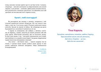 Хрестоматія сучасної української дитячої літератури для читання в 1, 2 класах - Тетяна Стус (9786176793410)