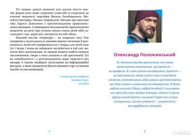 Хрестоматія сучасної української дитячої літератури для читання в 3, 4 класах - Тетяна Стус (9786176793427)