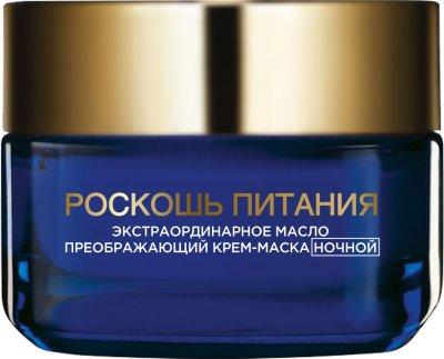 Экстраординарный ночной крем-маска L'oreal Paris Роскошь питания с маслом для лица 50 мл (3600523044443)