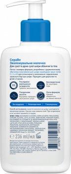 Увлажняющее молочко CeraVe для сухой и очень сухой кожи лица и тела 236 мл (3337875597210)