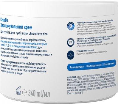 Увлажняющий крем CeraVe для сухой и очень сухой кожи лица и тела 340 мл (3337875597227)