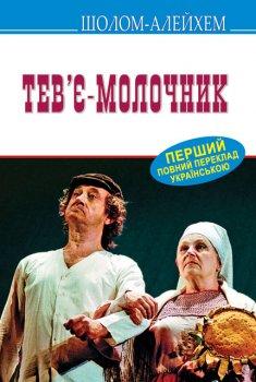 Тев'є-молочник
