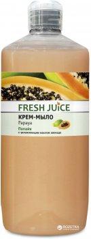 Крем-мило Fresh Juice Papaya 1000 мл (4823015935770)