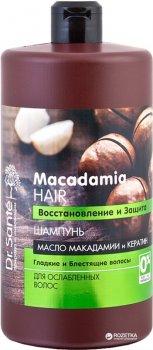 Шампунь Dr.Sante Macadamia Hair 1000 мл (4823015935312)