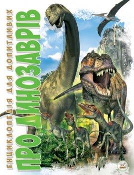 Про динозаврів - Тетельман Г.С. (9789669350176, 9786177316052)