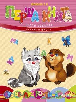 Перша книга після букваря - Яковенко Л.В. (9789669350244)