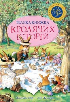 Велика книга кролячих історій (літня) - Женев'єва Юр'е (9789669170484)