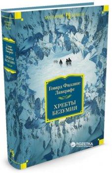 Хребты Безумия - Лавкрафт Г.Ф. (9785389067783)