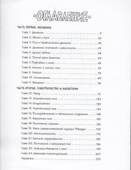 Фізика. Природна наука в коміксах - Гоник Л. (9785389089068)