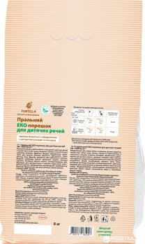 Стиральный Эко порошок Tortilla для детских вещей 8 кг (4820178061018)