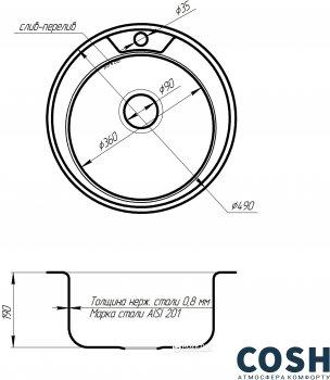 Кухонна мийка COSH 7104 ZS microDecor 08