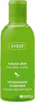 Натуральна оливкова міцелярна вода Ziaja 200 мл (5901887033325)
