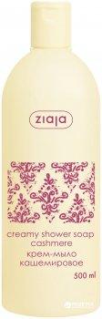 Крем-мыло для душа Кашемир Ziaja 500 мл (5901887036654)