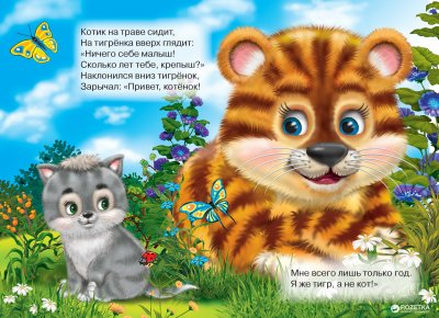 Сборник стишков. Потешки и стихи малышам (9786176639251)