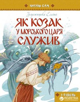 Як козак у морського царя служив - Заржицька Е.І. (9786177341498)