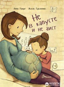 Не в капусте и не аист - Анна Герцог (9789669352736)