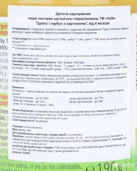 Пюре Holle органічне Цукіні та гарбуз з картоплею з 6 місяців 190 г (7640104954538)