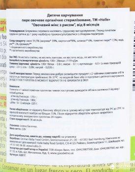 Пюре Holle органічне Овочевий мікс з рисом з 8 місяців 220 г (7640104955696)