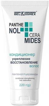 Кондиционер Белкосмекс Panthenol & Ceramides укрепление восстановление волос 220 мл (4810090007560)