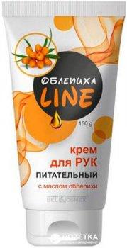Крем Белкосмекс Облепиха Line для рук питательный с маслом облепихи 150 мл (4810090007096)
