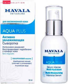 Активно увлажняющая сыворотка Mavala Aqua Plus 30 мл (7618900521018)
